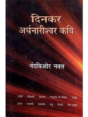 दिनकर अर्धनारीश्वर कवि: Dinkar: Ardhanarishwar Poet