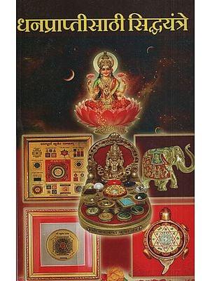 धनप्राप्तीसाठी सिद्धयंत्रे - Siddha Yantra For The Sake Of Wealth (Marathi)