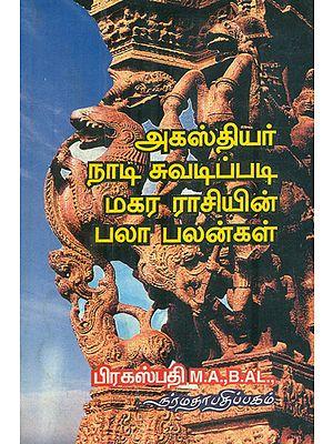 Agasthiar Naadi Suvadipadi Mahara Raasiyin Palapalangal - (Tamil)