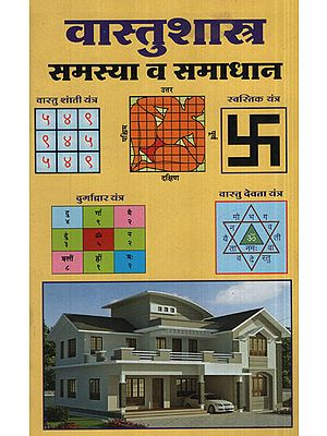 वास्तुशास्त्र समस्या व समाधान - Architecture Problems and Solutions (Marathi)
