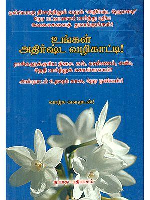 Ungal Athirshta Vazhikaati - (Tamil)