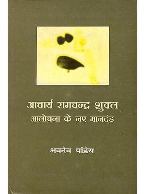 आचार्य रामचन्द्र शुक्ल आलोचना के नए मानदंड : Aacharya Ramchandra Shukla New Criteria for Criticism