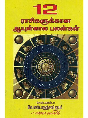 12 Raasikalukkana Aayutkaala Palangal (Tamil)