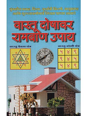 वास्तू दोषावर रामबाण उपाय - Impressions on Vastu Dosha (Marathi)