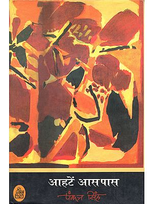 आहटें आसपास : Aahaten Aas Paas (Collection of Poems)