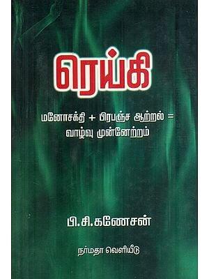 Reiki- The Cosmic Power for Enlightenment - (Tamil)