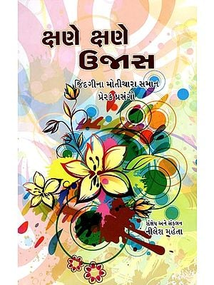Kshane Kshane Ujas (Gujarati)