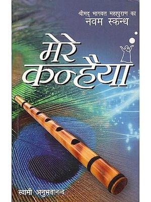 मेरे कन्हैया: Mere Kanhaiya-Shrimad Bhagavatam (Ninth Canto)