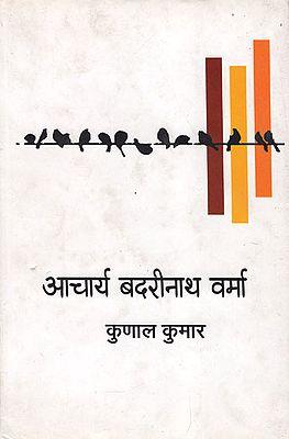 आचार्य बदरीनाथ वर्मा : Aacharya Badrinath Verma
