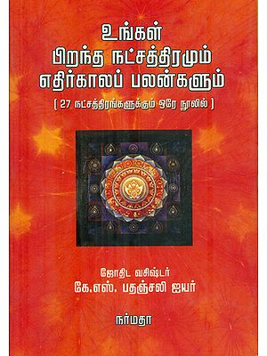 Ungal Pirantha Nakshathiramum, Ethirkaala Palangalum (Tamil)
