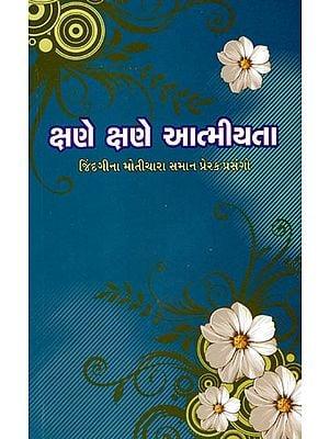 Kshane Kshane Aatmiyata (Gujarati)