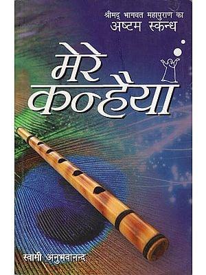 मेरे कन्हैया: Mere Kanhaiya-Shrimad Bhagavatam (Eighth Canto)