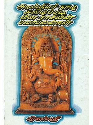 Agasthiar Naadi Suvadipadi Meena Raasiyin Palapalangal (Tamil)