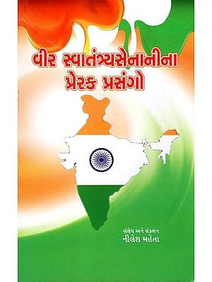 Veer Svatantryasenanina Prerak Prasango (Gujarati)