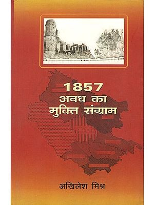1857 अवध का मुक्ति संग्राम : 1857 Liberation war of Awadh