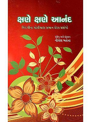 Kshane Kshane Anand (Gujarati)