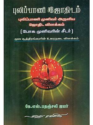 Pulippani Jothidam (Tamil)