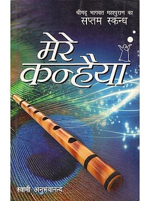 मेरे कन्हैया: Mere Kanhaiya-Shrimad Bhagavatam (Seventh Canto)