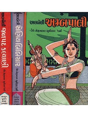 Albeli - Short Stories (Gujarati) (Set of 3 Volumes)