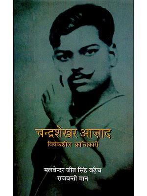 चंद्रशेखर आज़ाद (विवेकशील क्रन्तिकारी): Chandrashekhar Azad (Prudent Revolutionary)