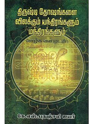 Dhirushti Dhoshangalai Vilakkum Yanthirangalum Manthirangalum (Tamil)