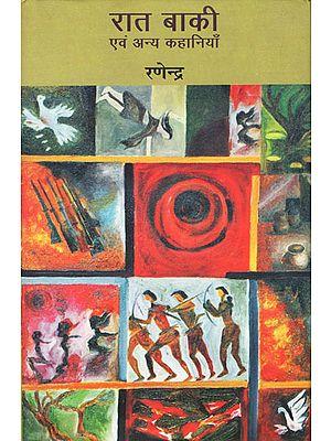 रात बाकी एवं अन्य कहानियाँ : Raat Baki (Short Stories)