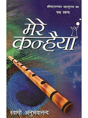 मेरे कन्हैया: Mere Kanhaiya-Shrimad Bhagavatam (Sixth Canto)