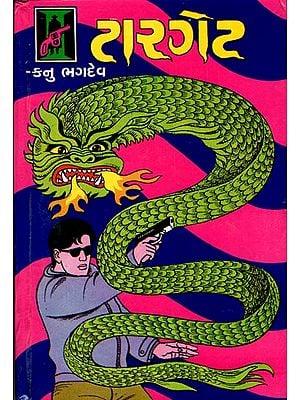 Target - Novel (Gujarati)