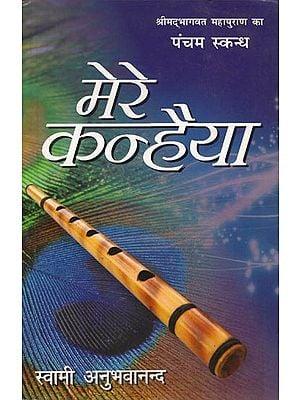 मेरे कन्हैया: Mere Kanhaiya-Shrimad Bhagavatam (Fifth Canto)