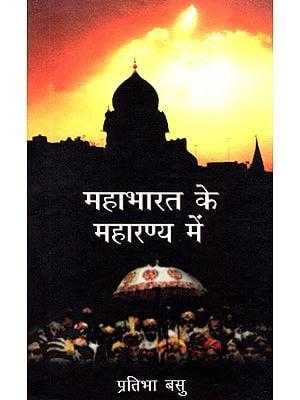महाभारत के महारण्य में: In the Maharanya of Mahabharata
