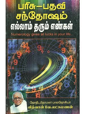 Numerology Gives All Lucks in Your Life (Tamil)