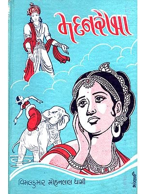 Madanrekha - Short Stories (Gujarati)
