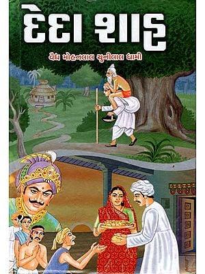 Deda Shah - Short Stories (Gujarati)