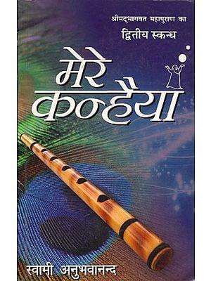 मेरे कन्हैया: Mere Kanhaiya-Shrimad Bhagavatam (Second Canto)