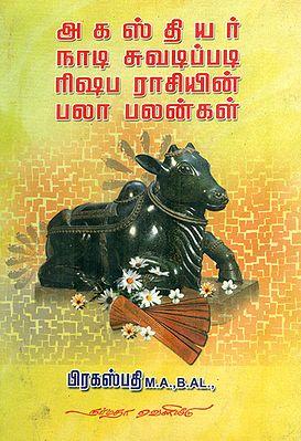 Aagasthiar Naadi Chuvadippadi Raishabha Raasiyin Palapalangal (Tamil)