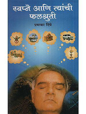 स्वपने आणि त्यांची फ्लत्रूटी - Dreams And Their Fluidity (Marathi)