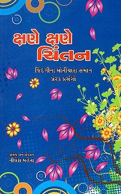 Kshane Kshane Chintan (Gujarati)