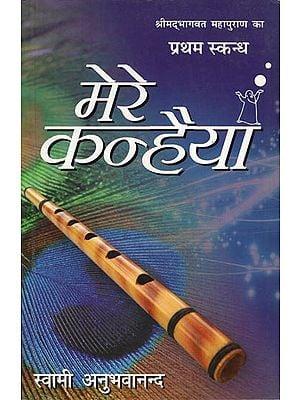 मेरे कन्हैया: Mere Kanhaiya-Shrimad Bhagavatam (First Canto)