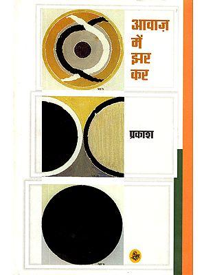 आवाज में झर कर: Awaaz Mein Jhar Kar (Poems)