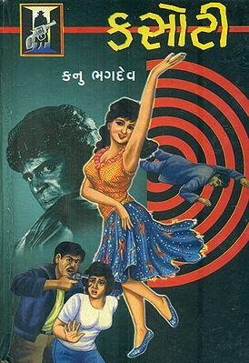 Kasauti - Novel (Gujarati)