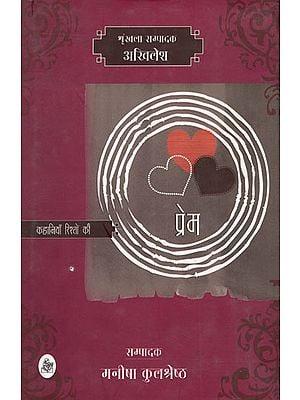 प्रेम (कहानियाँ रिश्तों की) : Love ( Stories of Relationship)