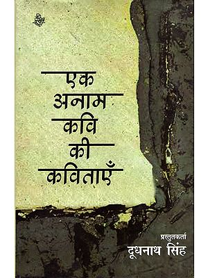 एक अनाम कवि की कविताएँ: Ek Anam Kavi Ki Kavitayen (Poems)