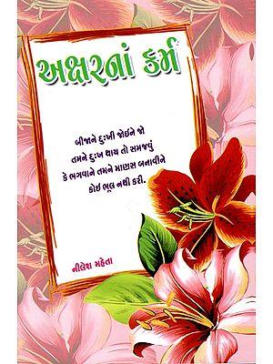 Akshar Na Karm (Gujarati)