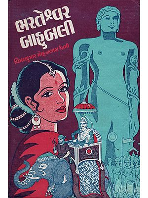 Bharteshwar Bahubali - Shot Stories (Gujarati)