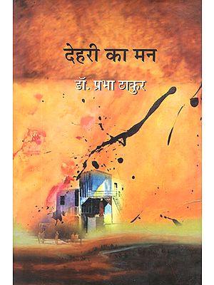 देहरी का मन:  Dehri Ka Man (Poems)
