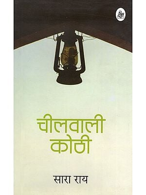 चीलवाली कोठी: Cheelwali Kothi (A Novel)