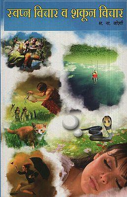 स्वप्न विचार व शकुन विचार - Dream Idea and Prognostic Idea (Marathi)
