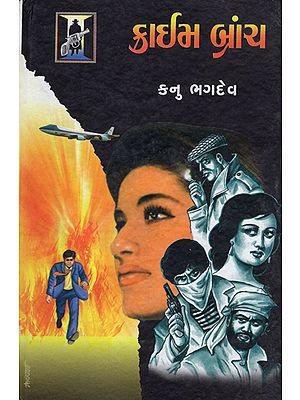 Crime Branch - Crime Story (Gujarati)