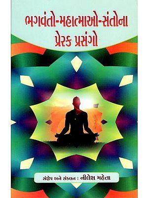 Bagvanto Mahatmao Santo Na Prerak Prasango (Gujarati)