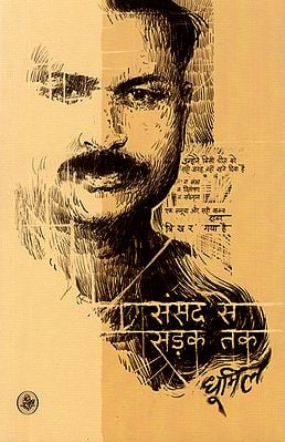 संसद से सड़क तक: Sansad Se Sarak Tak (Poems)